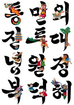 Caracteres do Hangul - Alfabeto coreano
